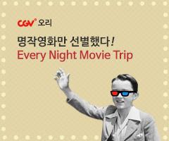 [CGV오리] Every Night Movie Trip